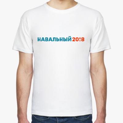 Футболка Навальный 2018