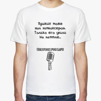 Футболка  Пушкин битбоксер
