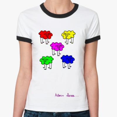 Женская футболка Ringer-T Люблю овечек