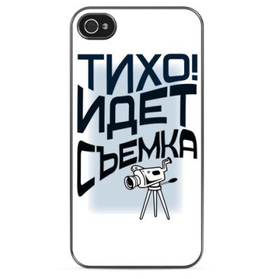 Чехол для iPhone Тихо! идет съемка!!!