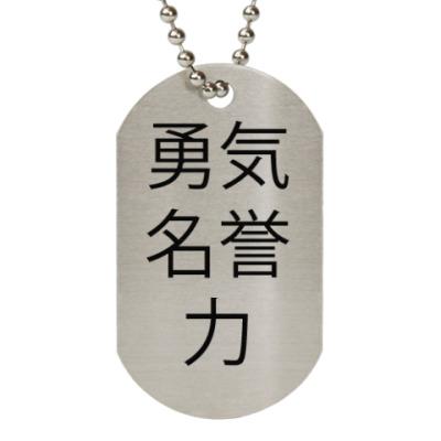 Жетон dog-tag Japan(Доблесть,Честь,Сила)