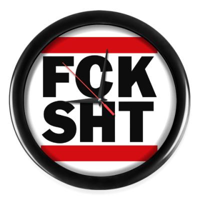 Настенные часы F*ck Sh*t