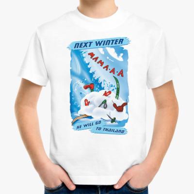 Детская футболка Следующей зимой надо ехать в Таиланд!