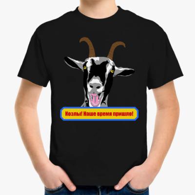 Детская футболка Козлы! Наше время пришло!