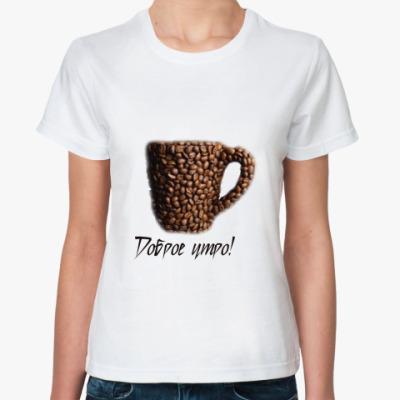 Классическая футболка Доброе утро!