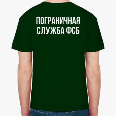 ПС ФСБ РФ