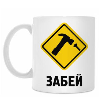 Кружка Забей (mug)