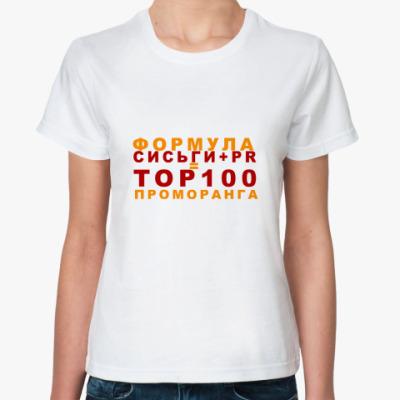 Классическая футболка  футболка TOP