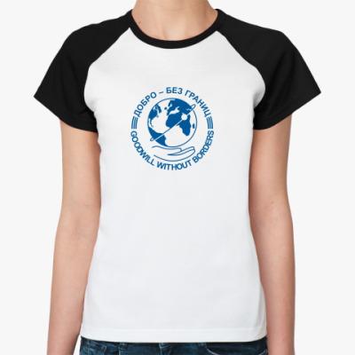 Женская футболка реглан Добро без границ