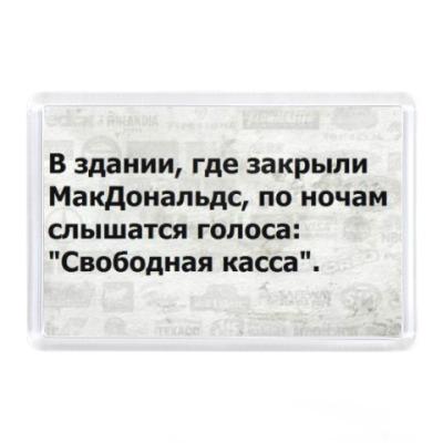 Магнит Анекдот о макдоналдс