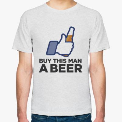 Футболка Купи пиво этому человеку