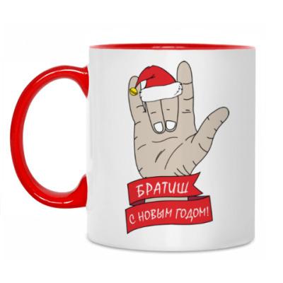 Кружка Братиш, с Новым Годом!