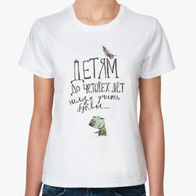 Классическая футболка Умные мысли