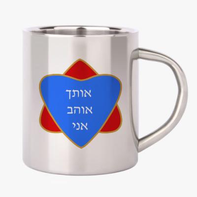 Кружка металлическая Я люблю тебя по-еврейски
