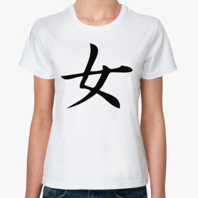 Классическая футболка Фен-шуй
