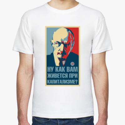 Футболка Ленин: «Как вам...»