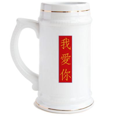 Пивная кружка Я люблю тебя по-китайски