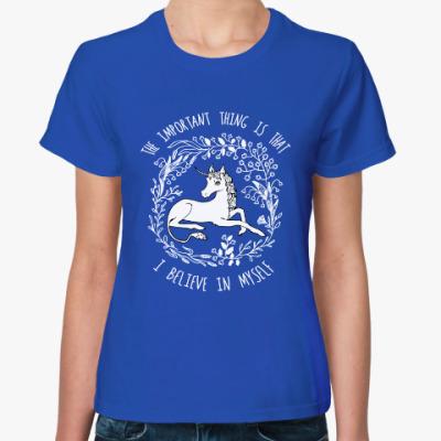 Женская футболка Единорог - Я верю в себя!