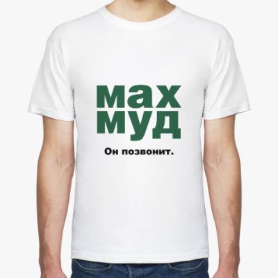 Футболка Махмуд
