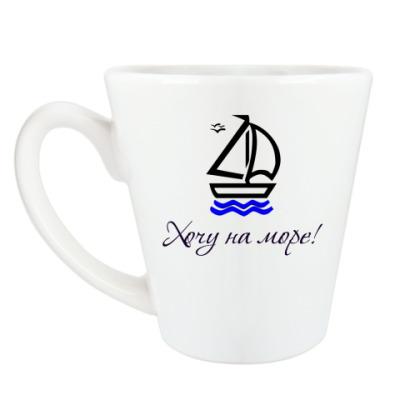 Чашка Латте Хочу на море