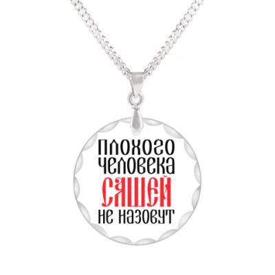 Кулон Саша