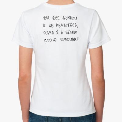 Классическая футболка Новодворская В. И.