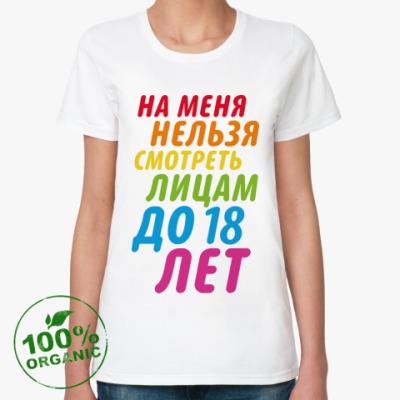 Женская футболка из органик-хлопка ЛГБТ