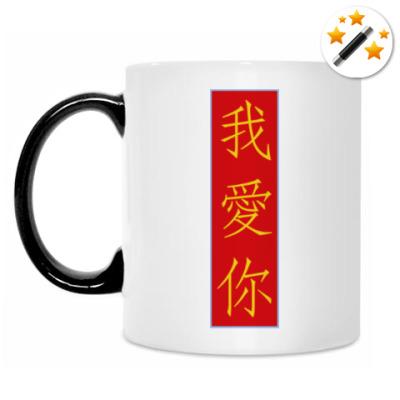 Кружка-хамелеон Я люблю тебя по-китайски
