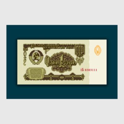 Постер 1 рубль