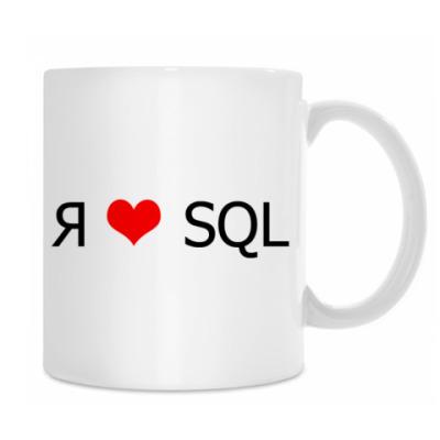 Кружка Я люблю SQL