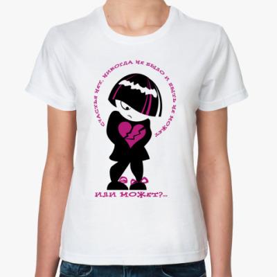Классическая футболка Счастье эмо