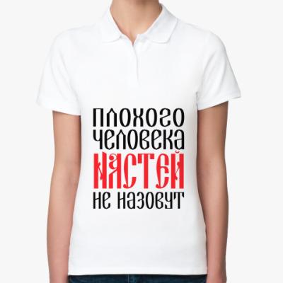 Женская рубашка поло Настя