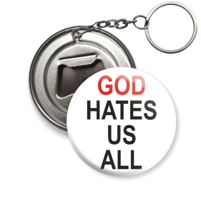 Брелок-открывашка Бог ненавидит нас всех