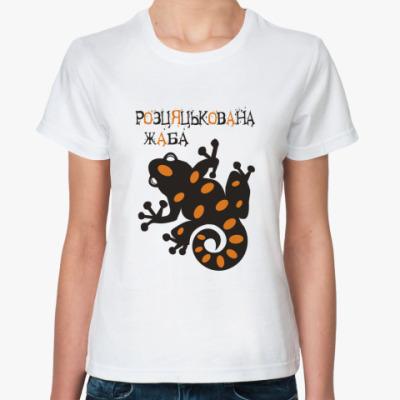 Классическая футболка розцяцькована жаба
