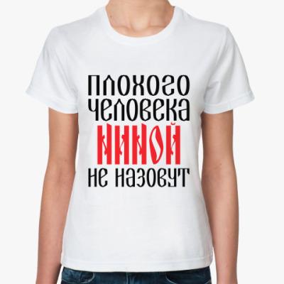 Классическая футболка Нина