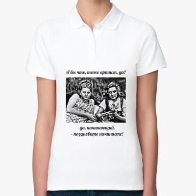 Женская рубашка поло А вы что, тоже артист, да?