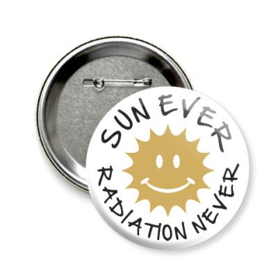 Значок 58мм Солнце всегда