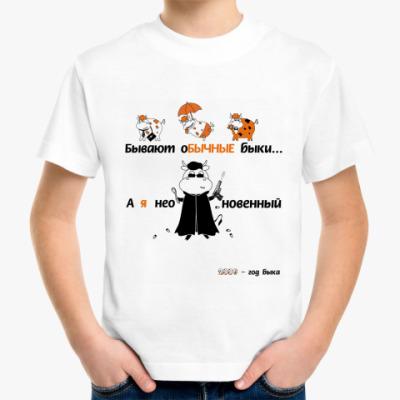 Детская футболка НеоБЫКновенный
