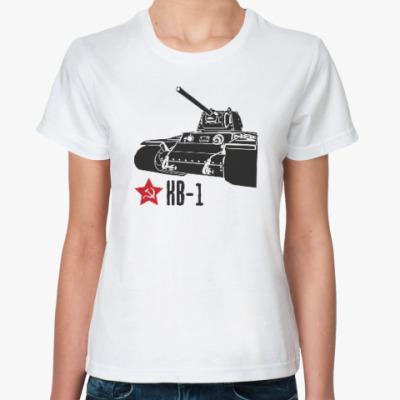 Классическая футболка Советский тяжёлый танк КВ-1