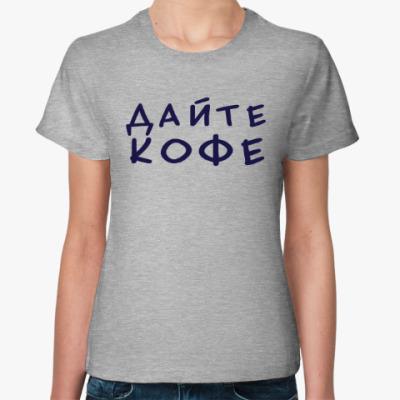 Женская футболка Дайте кофе