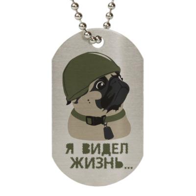 Жетон dog-tag Я видел жизнь