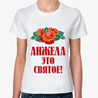 Классическая футболка Анжела - это святое