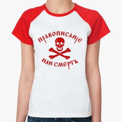 Женская футболка реглан Правописание