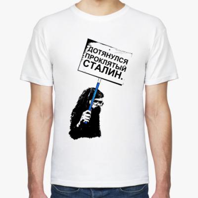 Футболка Дотянулся проклятый Сталин.