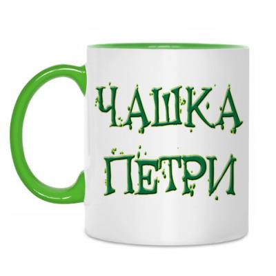 Кружка Чашка Петри