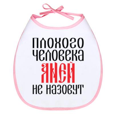 Слюнявчик Аня