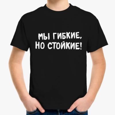 Детская футболка  мы гибкие, но стойкие