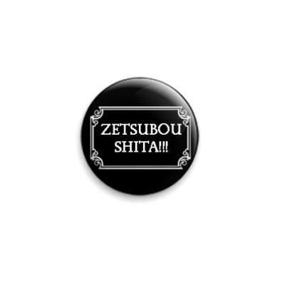 Значок 25мм  'Zetsubou Shita'