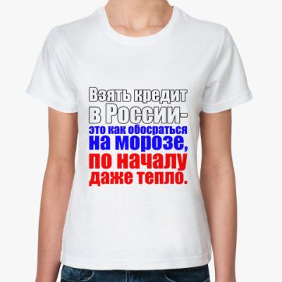 Классическая футболка Кредиты