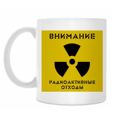 Кружка Радиоактивные отходы